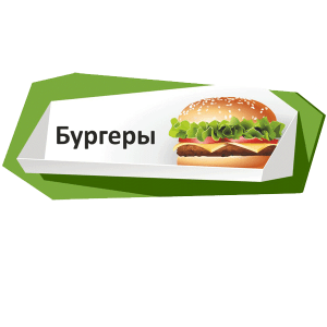 Упаковка для бургера / хот-дога