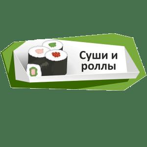 Коробки для суши/роллов