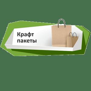 Крафт пакеты